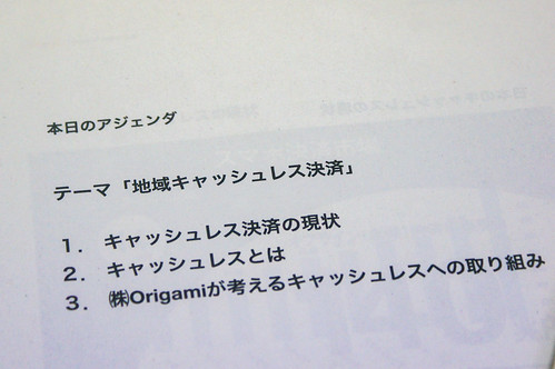 Origami Pay 講演会