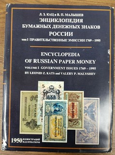 Encyclopedia of Russian Paper Money