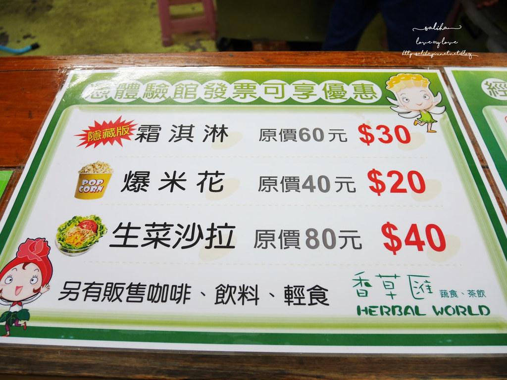 苗栗三義雅聞香草植物工廠餐飲冰淇淋菜單價位 (1)