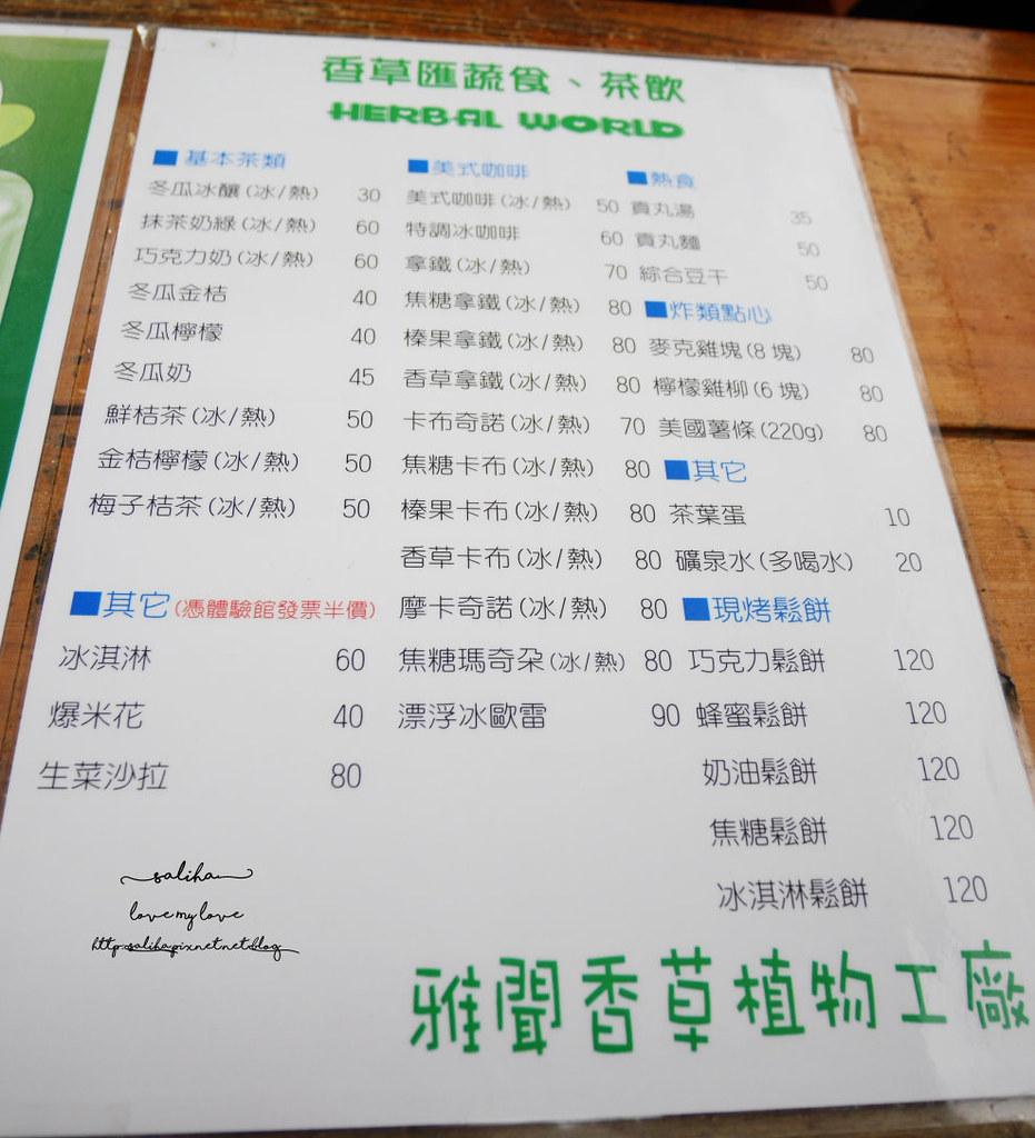 苗栗三義雅聞香草植物工廠餐飲冰淇淋菜單價位 (2)