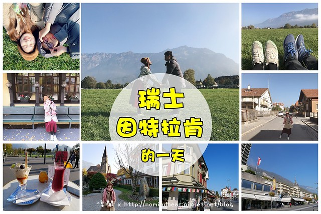 因特拉肯 Interlaken