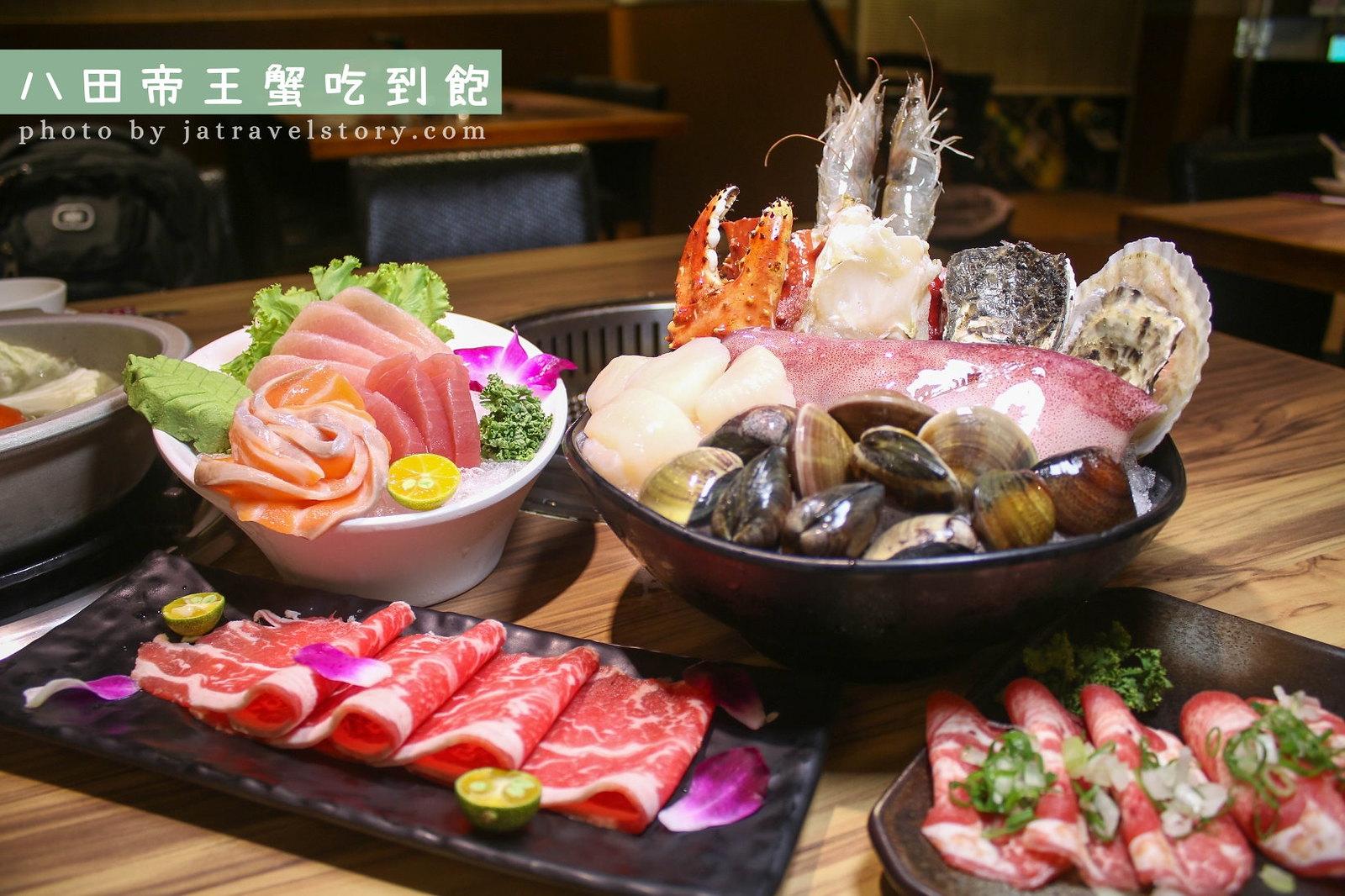 最新推播訊息:台北東區帝王蟹燒烤&火鍋吃到飽