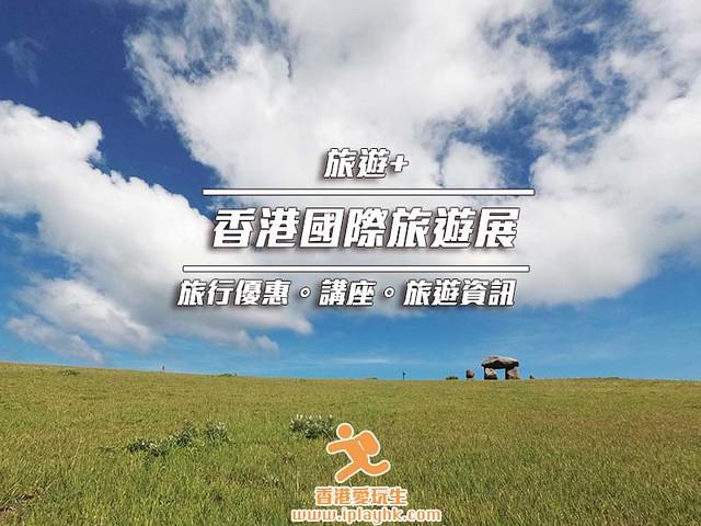 [送門票] 2019 香港國際旅遊展 (旅行優惠+免費旅遊行程)— 門券免費送!