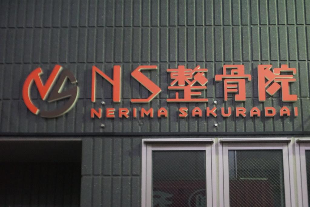 NS整骨院(桜台)