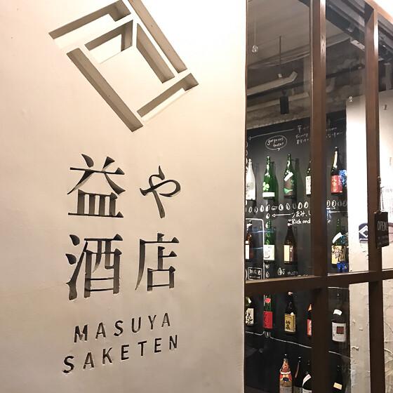 masuya_4
