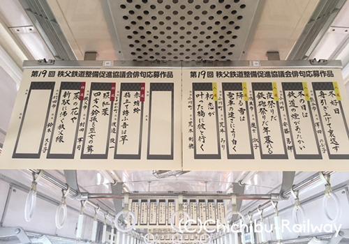 俳句展示列車☆車内展示イメージ