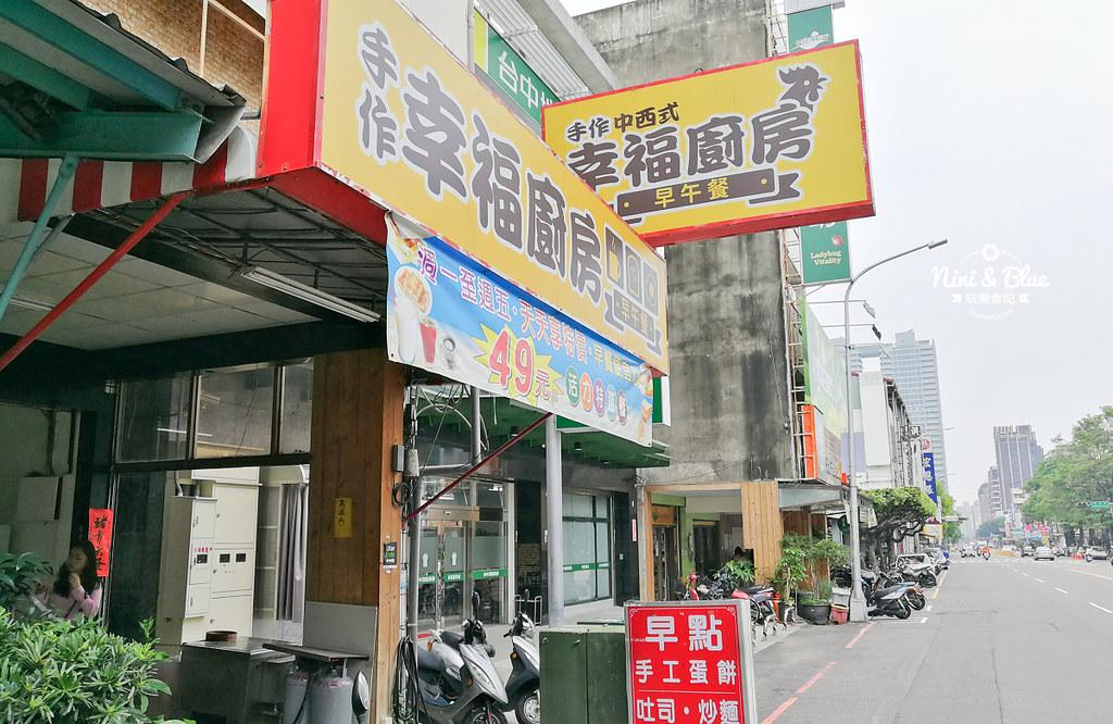 審計新村早餐 幸福廚房 河粉蛋餅13