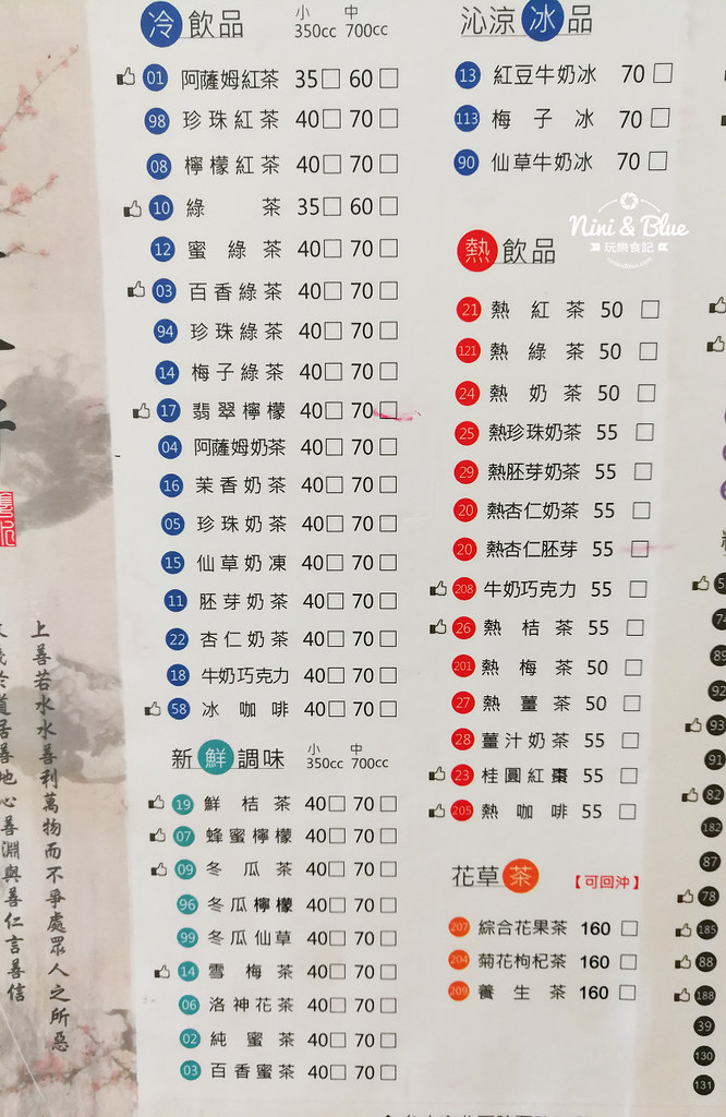 台中北區素食 若水茶軒 素食茶館02