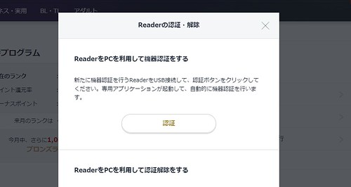 RederSoterで認証1