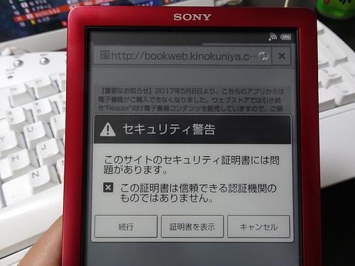 PRS-T3Sの連携は2019年5月27日は使えない