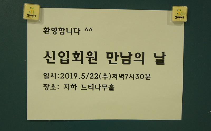 20190522_신입회원만남의날 (5)