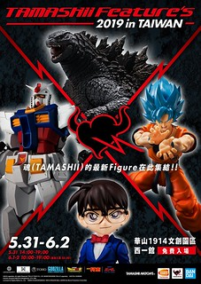 熱血之魂『TAMASHII Feature's 2019 in TAIWAN』 05 月 31 日華山震撼登場,多款新作試作品首次在台展示!