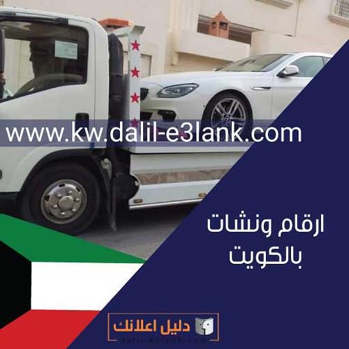 بدالة ونش | بدالة ونشات الكويت | خدمة 24 ساعة