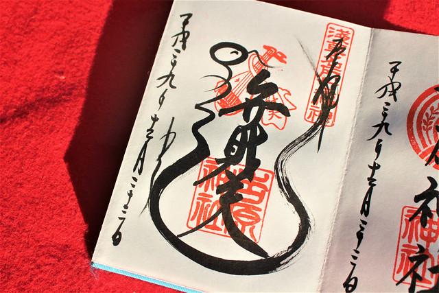 yoshiwara-gosyuin02