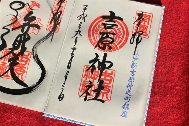 yoshiwara-gosyuin01