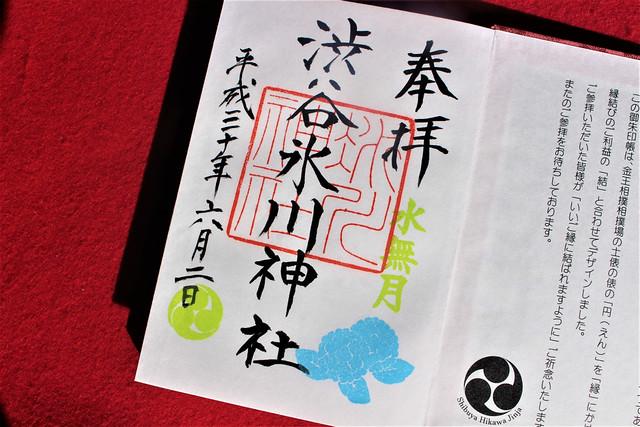渋谷氷川神社「月替り」限定の御朱印(毎月15日)