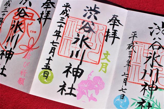 shibuyahikawa-gosyuin004