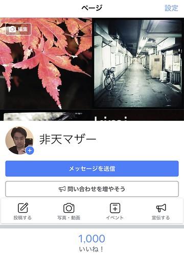 Facebookページ1000人