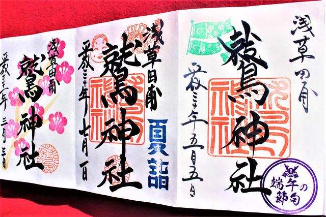 鷲神社の御朱印(浅草)|東京一の酉の市が有名