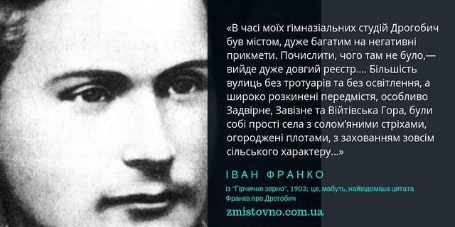 """""""Похвальні"""" цитати Франка про Дрогобич"""