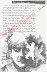 Gardaab 04 by Asma Qadri Download PDF