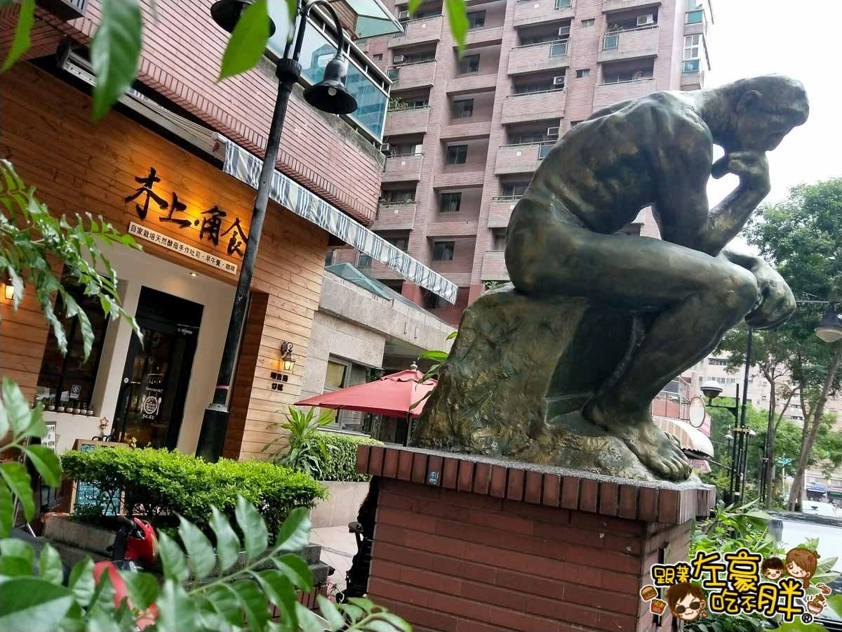 木上角食(高雄早午餐) -5