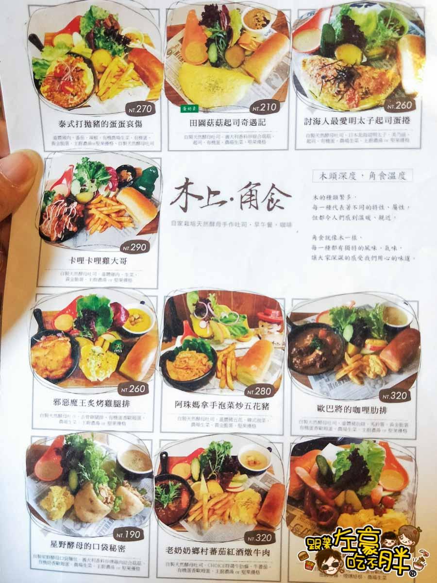 木上角食(高雄早午餐) -10