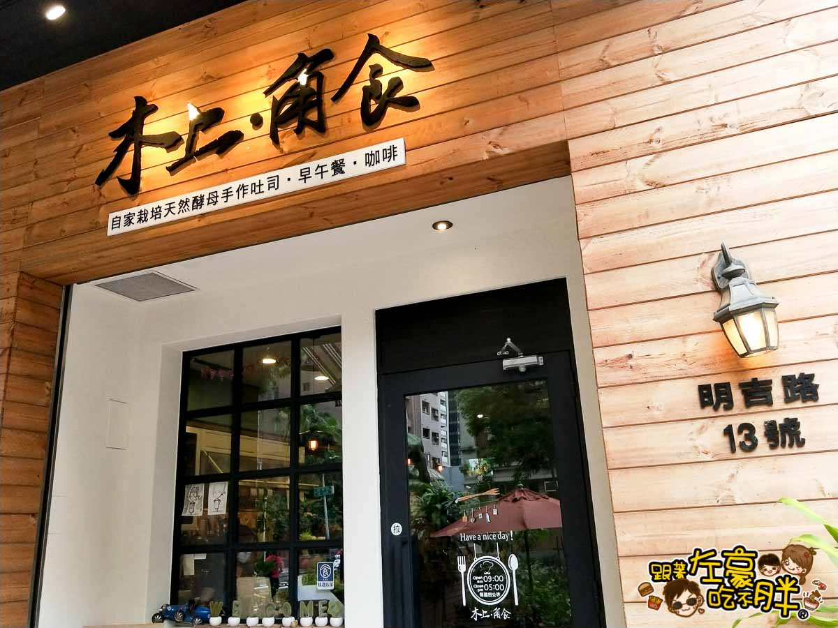 木上角食(高雄早午餐) -2