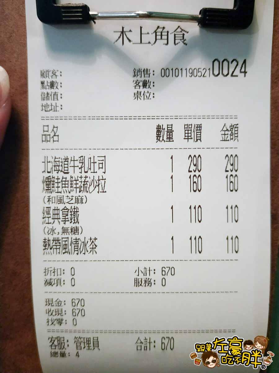 木上角食(高雄早午餐) -12