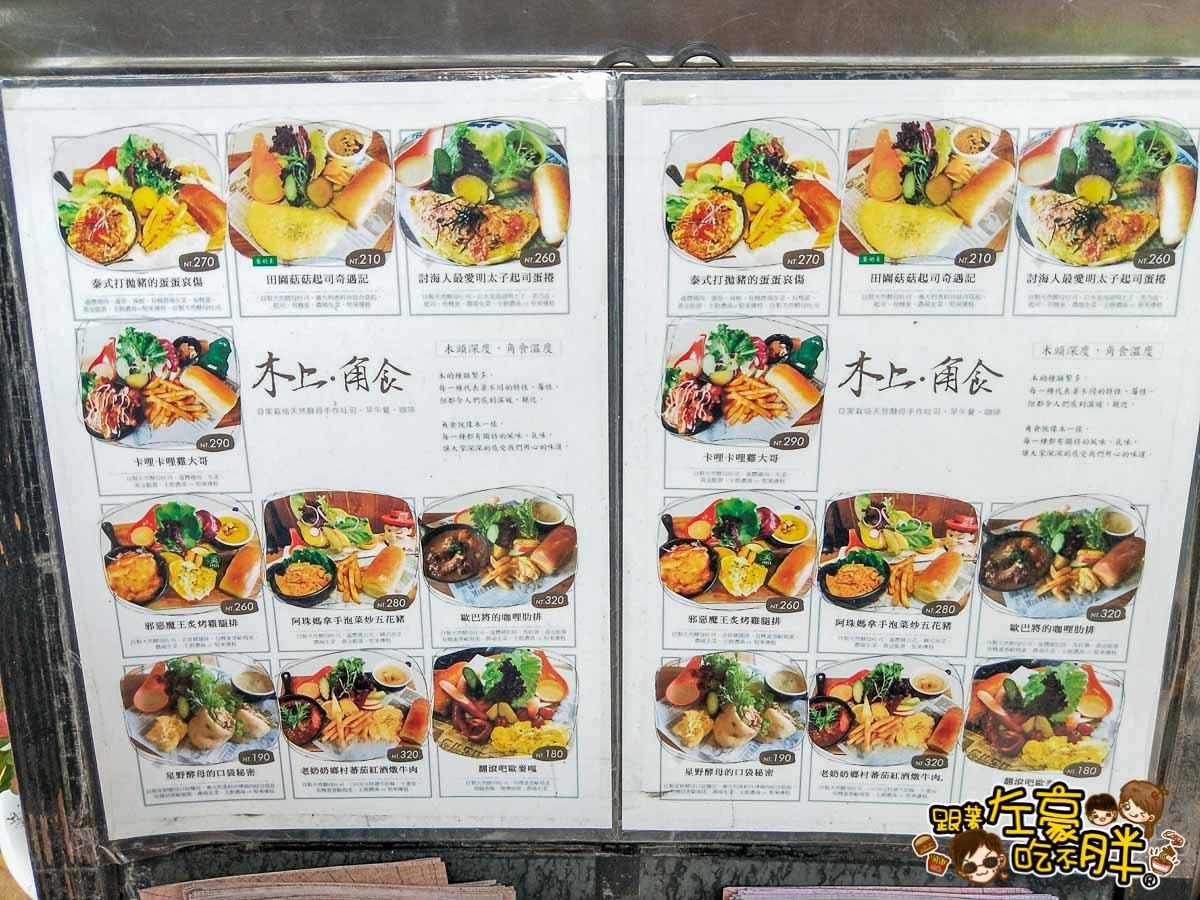 木上角食(高雄早午餐) -4