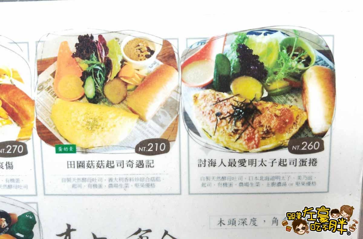 木上角食(高雄早午餐) -3