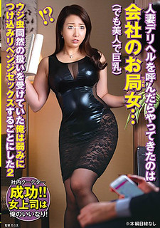 VOSS-140 I Came To The Married Woman Deriheru Came To The Office Woman Of The Company … (Beautiful And Big Tits) I Was Treated Like A Uji Insects I Decided To Weakness 2 Decided To Have A Revenge Sex