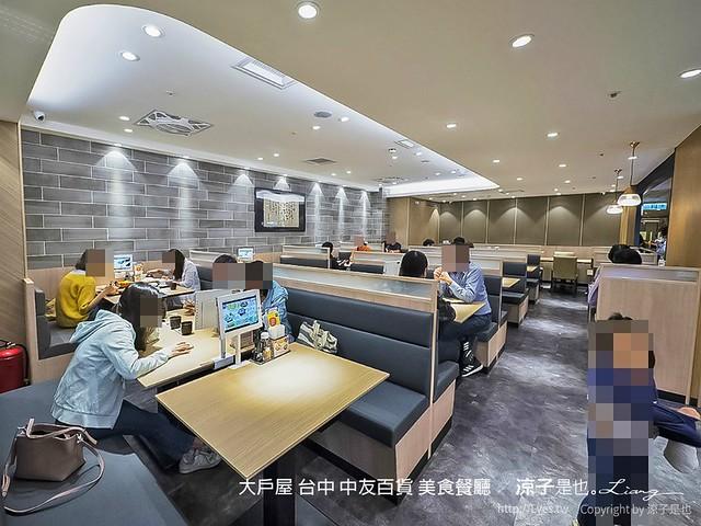 大戶屋 台中 中友百貨 美食餐廳 21