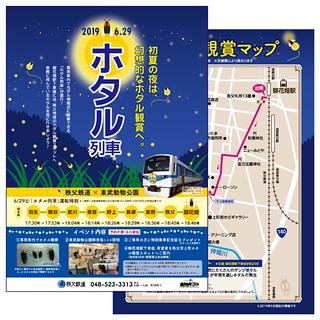秩父鉄道×東武動物公園「ホタル列車」専用パンフレット