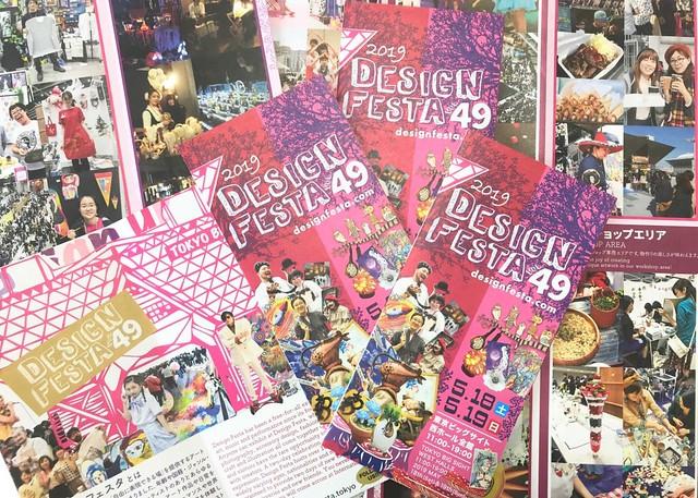 Design Festa No. 49