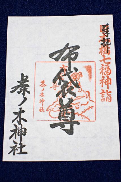 chanokijinja_003