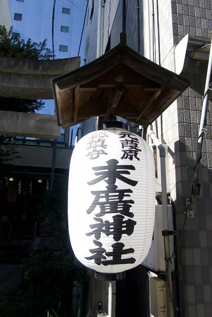 suehirojinja_001
