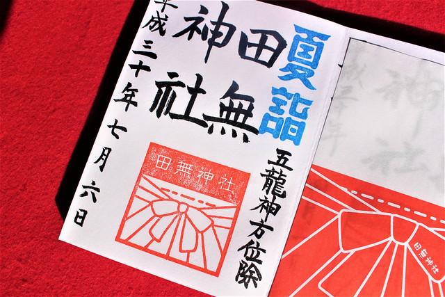 田無神社 夏詣限定の御朱印(2018年)