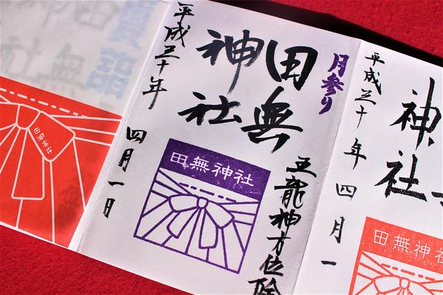 田無神社 月参り(1日、15日限定)の御朱印