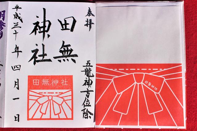 田無神社の通常の御朱印