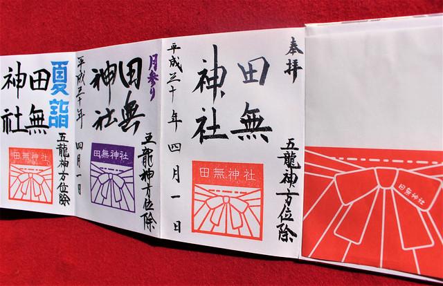 tanashijinja-gosyuin005