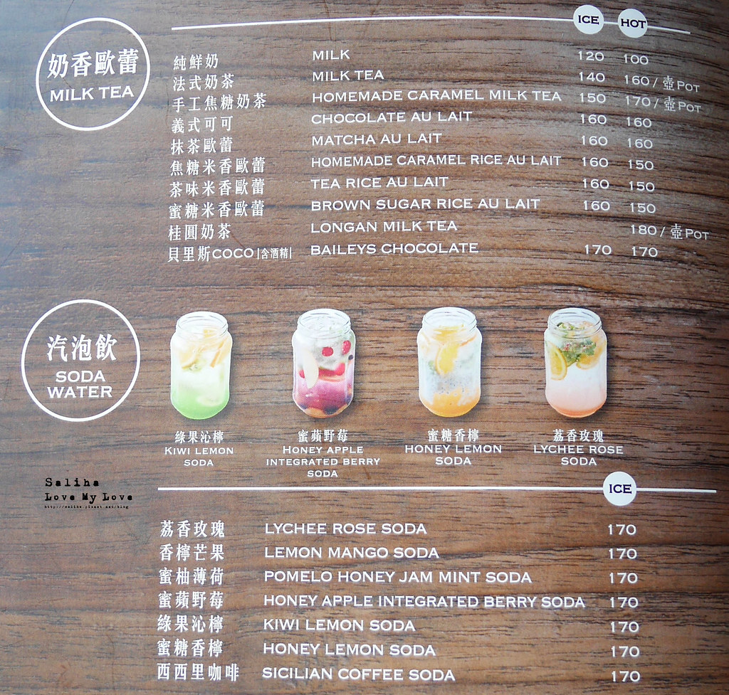 台北文山區貓空景觀餐廳紅木屋餐點菜單menu價位訂位 (6)
