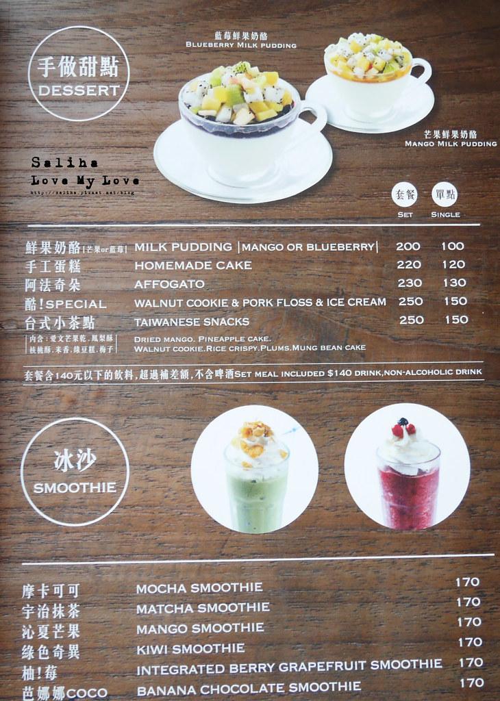 台北文山區貓空景觀餐廳紅木屋餐點菜單menu價位訂位 (3)