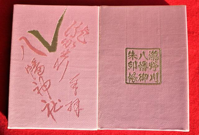 takinogawa-gosyuin014