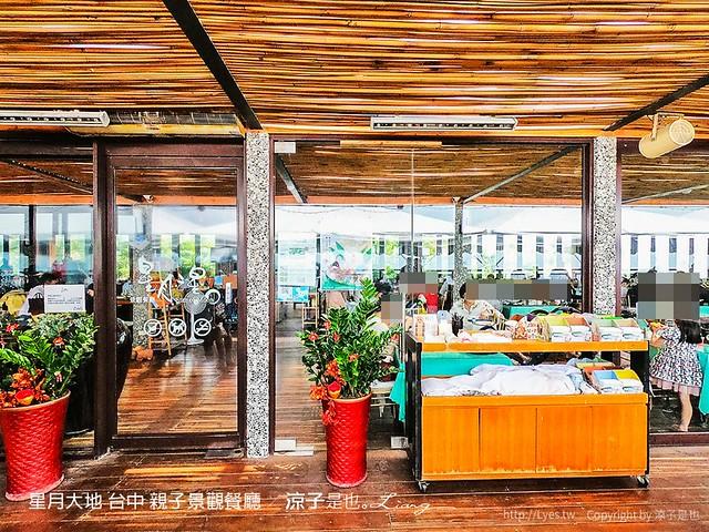 星月大地 台中 親子景觀餐廳 4