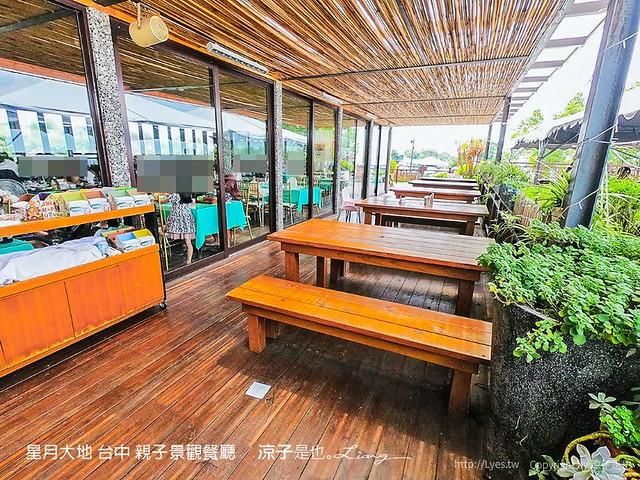 星月大地 台中 親子景觀餐廳 5