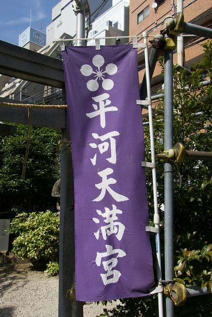hirakawatenmangu_020
