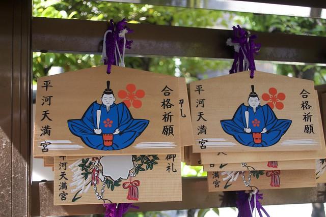 hirakawatenmangu_002