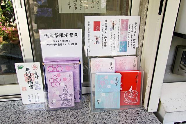 hirakawatenmangu_004