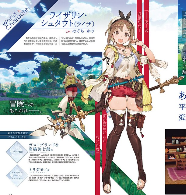 Atelier Ryza - Thigh Gap